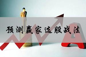 預測贏家選股戰法