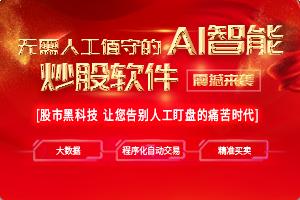 預測贏家-AI智能炒股軟件