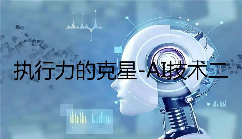 執行力的克星—AI技術二