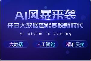 預測贏家-大數據人工智能買賣炒股軟件