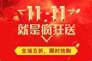 預測贏家-雙十一優惠活動(已結束)