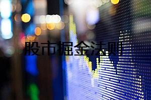 股市掘金法则